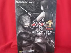 tenchu-3-wrath-of-heaven-complete-guide-book-ps2