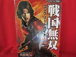 samurai-warriors-complete-guide-book-playstation-2-ps2