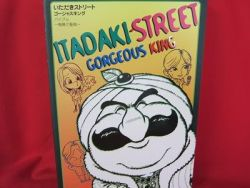 itadaki-street-gorgeous-king-guide-book-playstationps1