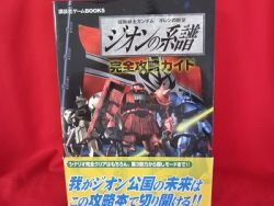 gundam-gihrens-greed-blood-of-zeon-complete-guide-book-playsta
