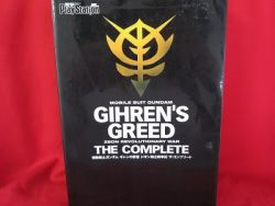 gundam-gihrens-greed-zeon-revolutionary-war-guide-book-playsta