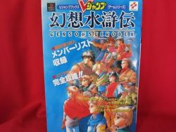 suikoden-guide-book-playstationps1