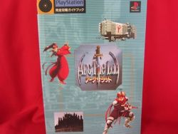 arc-the-lad-complete-guide-book-playstationps1