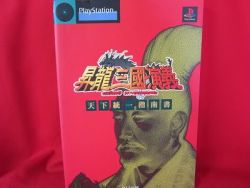 shoryu-sangokuengi-complete-guide-book-playstationps1