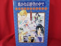 harukanaru-toki-naka-de-message-collection-book-playstation-ps1