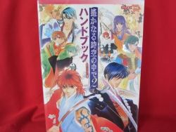 harukanaru-toki-naka-de-2-guide-hand-book-playstation-2-ps2