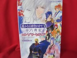 harukanaru-toki-naka-de-3-complete-guide-book-playstation-2-ps2