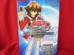 yu-gi-oh-world-championship-2007-complete-guide-book-nintendo-ds