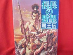nobunagas-ambition-haouden-hand-guide-book-windows