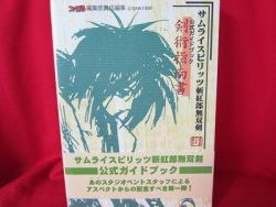 samurai-shodown-iii-official-perfect-guide-book-neo-geo