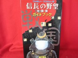 nobunagas-ambition-strategy-guide-book-nes