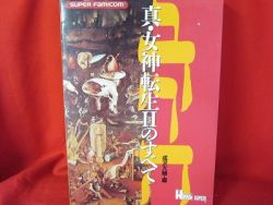 shin-megami-tensei-ii-2-perfect-strategy-guide-book-super-nintendo