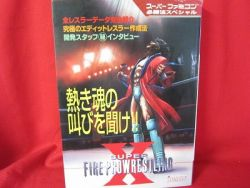 super-fire-pro-wrestling-x-strategy-guide-book-super-nintendo-snes