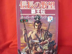nobunagas-ambition-haouden-strategy-guide-book-2-super-ninten