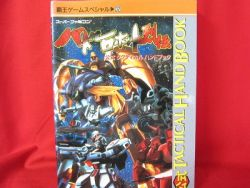 battle-robot-retsuden-tactical-hand-guide-book-super-nintendo-snes