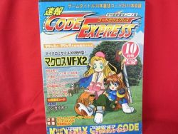 code-express-35-101999-video-game-cheat-code-book-mod