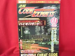 code-express-36-111999-video-game-cheat-code-book-mod