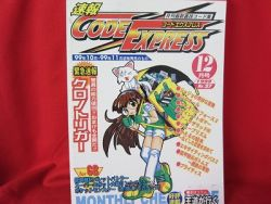 code-express-37-121999-video-game-cheat-code-book-mod