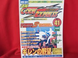 code-express-41-042000-video-game-cheat-code-book-mod
