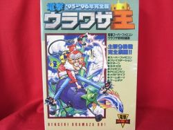dengeki-urawazaou-1995-1996-video-game-secret-code-book