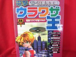 dengeki-urawazaou-1997-1998-video-game-secret-code-book