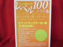 level-100-in-2000-video-game-cheat-code-book-mod