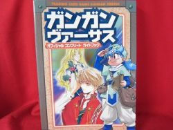 gan-gan-versus-trading-card-game-official-complete-guide-book