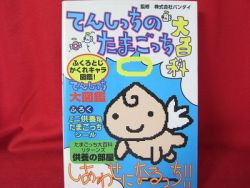 tamagotchi-angel-angelgotchi-encyclopedia-fan-book-wsticker
