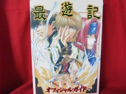 saiyuki-official-guide-art-book-enix