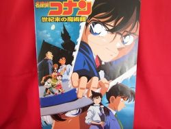 detective-conan-3-the-movie-the-last-wizard-of-the-century-quo