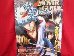 gintama-the-movie-shinyaku-benizakurahen-guide-art-book-20