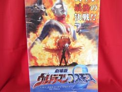 ultraman-cosmos-the-movie-the-blue-planet-memorial-guide-a