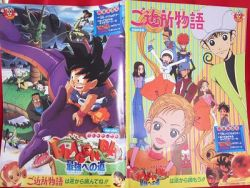 dragonball-gokinjo-monogatari-the-movie-memorial-guide-art-book