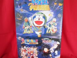 doraemon-20-the-movie-nobita-drifts-in-the-universe-memor