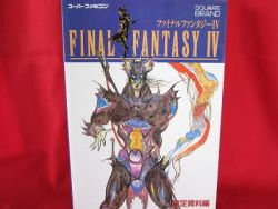 final-fantasy-iv-4-illustration-art-book-super-nintendo-snes