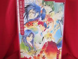 harukanaru-toki-naka-de-illustration-art-book-tohko-mizuno