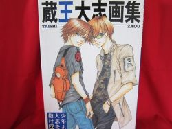 taishi-zaou-syonen-yo-taishi-wo-idake-z-illustration-art-b