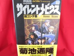 silent-mobius-the-movie-set-material-collection-book