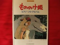 princess-mononoke-piano-sheet-music-book