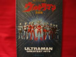 ultraman-greatest-hits-piano-sheet-music-book-q-seven-ace-leo-80