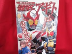 kamen-rider-agito-photo-book-collection