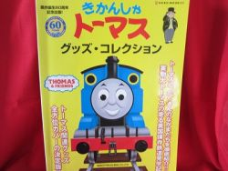 thomas-the-train-goods-collection-book
