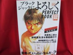 manga-say-hello-to-black-jack-yoroshiku-perfect-guide-book