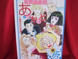 yukan-club-a-la-carte-illustration-art-book-yukari-ichij