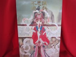 fushigi-yugi-illustration-art-book-yu-watase