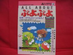 sega-puyo-puyo-piano-sheet-music-collection-book-guide-book