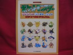 pokemon-advance-generation-best-24-piano-sheet-music-collection-book