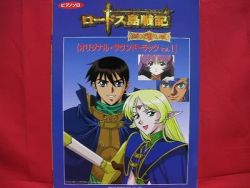 record-of-lodoss-war-soundtrack-piano-sheet-music-book-vol1-as036