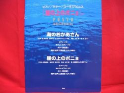 ponyo-on-the-cliff-by-the-sea-op-piano-guitar-sheet-music-book