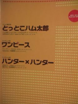 one-piece-hunter-x-hunter-hamtaro-piano-sheet-music-book-as004